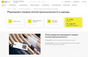 Регистрация в Честном Знаке через ЭЦП